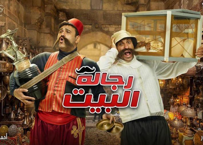 موعد عرض الحلقة 12 من مسلسل رجالة البيت رمضان 2020 والقنوات الناقلة
