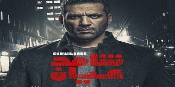 موعد عرض الحلقة 22 من مسلسل شاهد عيان رمضان 2020 والقنوات الناقلة