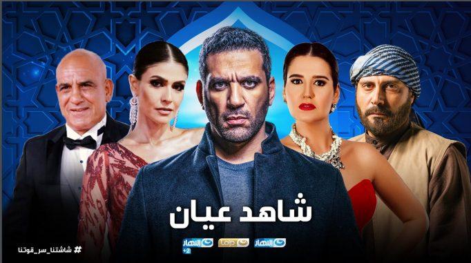 موعد عرض الحلقة 30 من مسلسل شاهد عيان رمضان 2020 والقنوات الناقلة