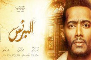 ملخص الحلقة 27 من مسلسل البرنس بطولة النجم محمد رمضان