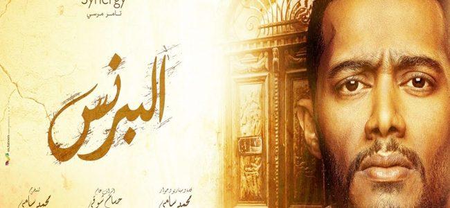 ملخص الحلقة السادسه مسلسل البرنس رمضان 2020