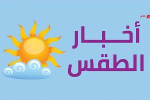 ارتفاع درجات الحرارة الإثنين المقبل في القاهرة وهدوء سرعة الرياح