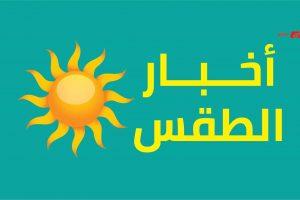 درجات الحرارة وحالة الطقس المتوقعة غداً الجمعة 29_5_2020 في مصر