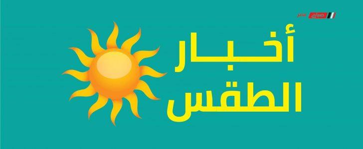 طقس مشمس على المنصورة غداً الأحد 24_5_2020 تعرف على التوقعات   موقع صباح  مصر الرياضي