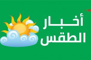 درجات الحرارة وحالة الطقس المتوقعة غداً السبت على محافظات مصر