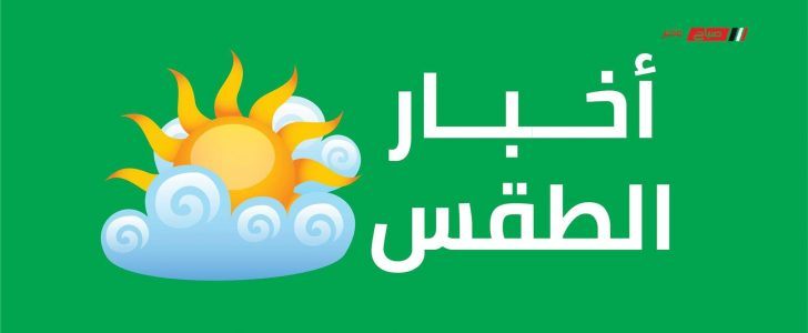 طقس القاهرة السبت القادم حار وغائم جزئياً والعظمى تسجل 40 درجة مئوية