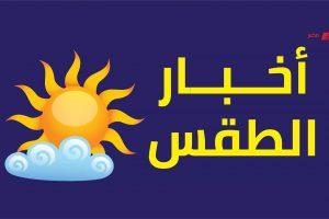 الارصاد عن طقس المنصورة اليوم الأحد 24_5_2020: انخفاض درجات الحرارة ونشاط في سرعة الرياح