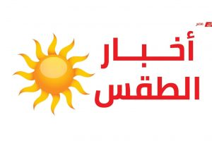 طقس صافي ومشمس يوم الأحد القادم على القاهرة وارتفاع جديد في درجة الحرارة