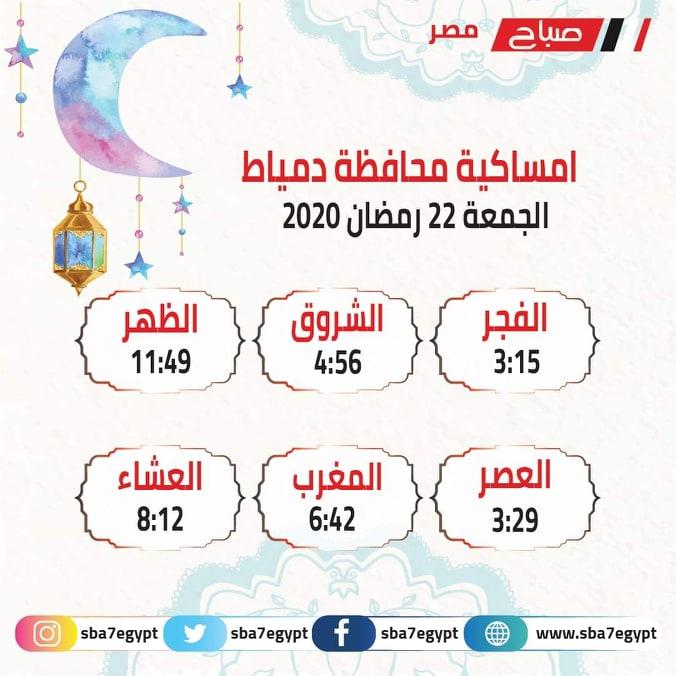إمساكية محافظة دمياط ومواعيد السحور والفطار اليوم الجمعة 22 رمضان 2020