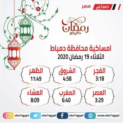 إمساكية محافظة دمياط