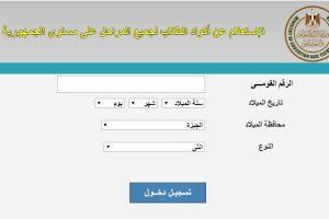 خطوات الحصول على أكواد الطلاب لتقديم الأبحاث عبر ادمودو التعليمية الإلكترونية