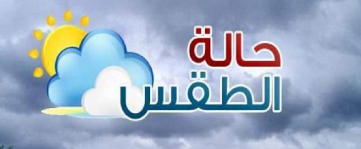 حالة الطقس اليوم الأحد 3-5-2020 فى مصر