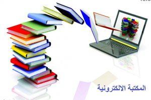 المكتبة الرقمية study.ekb.eg ابحاث جميع المراحل التعليمية 2020