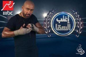 ملخص الحلقة ال 29 من برنامج اغلب السقا رمضان 2020