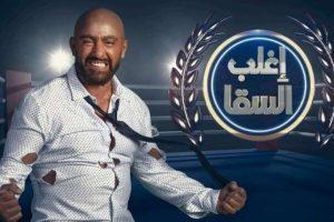 موعد عرض الحلقة ال 30 من برنامج اغلب السقا رمضان 2020 والقنوات الناقلة