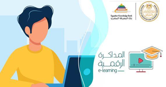 رابط المكتبة الرقمية أبحاث جميع الصفوف الدراسية 2020 موقع وزارة التربية والتعليم