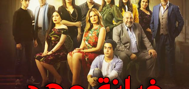 ملخص الحلقة الأخيرة من مسلسل خيانة عهد رمضان 2020