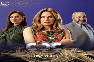 موعد عرض الحلقة ال 30 من مسلسل خيانة عهد رمضان 2020 والقنوات الناقلة