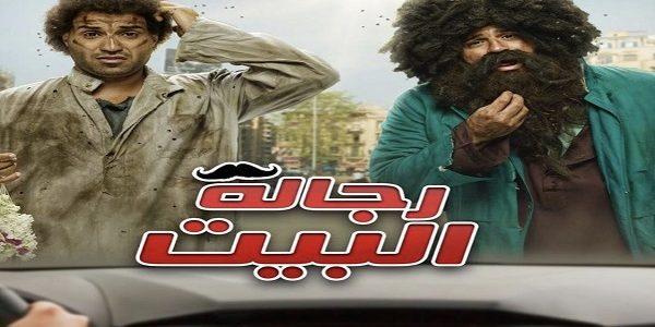 موعد عرض الحلقة 30 من مسلسل رجالة البيت رمضان 2020 والقنوات الناقلة