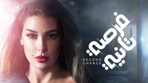 ملخص الحلقة الأخيرة من مسلسل فرصة ثانية فن وتلفزيون موقع صباح مصر الرياضي