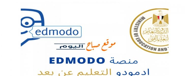 منصة ادمودو التعليمية تسليم أبحاث جميع الصفوف الدراسية 2020