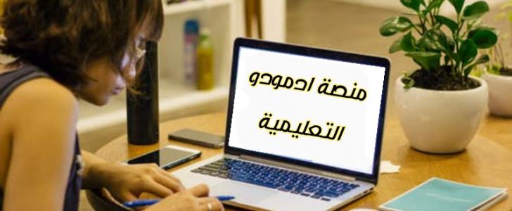 رابط منصة ادمودو التعليمية الإلكترونية لتقديم البحث الآن