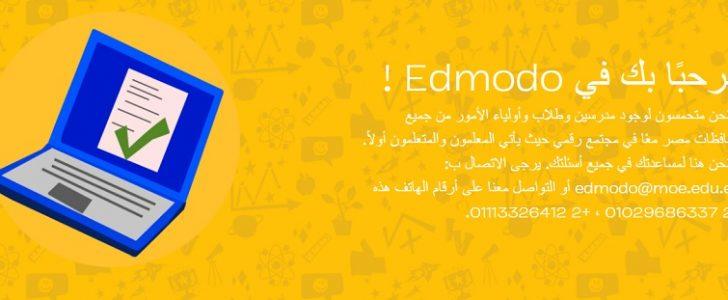 رابط منصة ادمودو Edmodo التعليمية رفع جميع أبحاث الصفوف الاعدادية 2020