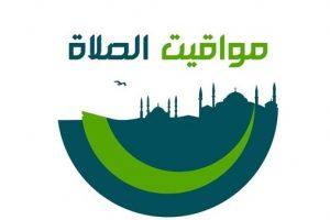 مواعيد الصلاة اليوم الجمعة في محافظة المنصورة 29_5_2020