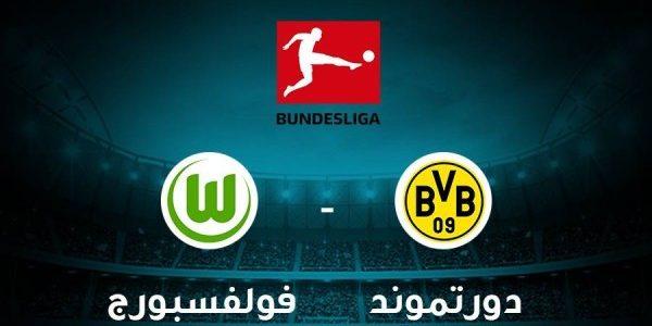 موعد مباراة بوروسيا دورتموند وفولفسبورج في الدوري الألماني والقنوات الناقلة