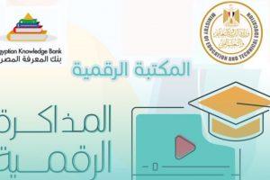 رابط موقع المكتبة الرقمية لتجهيز أبحاث المرحلة الإبتدائية وكذلك المرحلة الإعدادية 2020