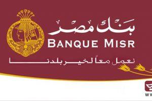 سعر الدولار فى بنك مصر اليوم الاثنين 4_5_2020