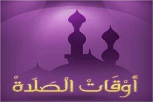 مواقيت الصلاة اليوم الأحد أول يوم العيد في القاهرة 24_5_2020