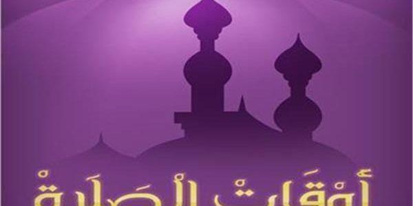 مواقيت ومواعيد الصلاة اليوم الإثنين 4-5-2020 الحادي عشر من شهر رمضان بتوقيت مصر