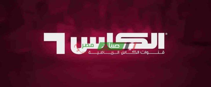 مشاهدة قناة الكأس Alkass Two HD